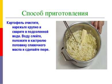 Способ приготовления Картофель очистите, нарежьте крупно и сварите в подсолен...