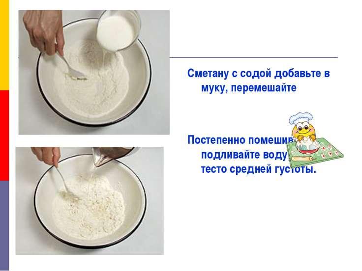 Сметану с содой добавьте в муку, перемешайте Постепенно помешивая подливайте ...