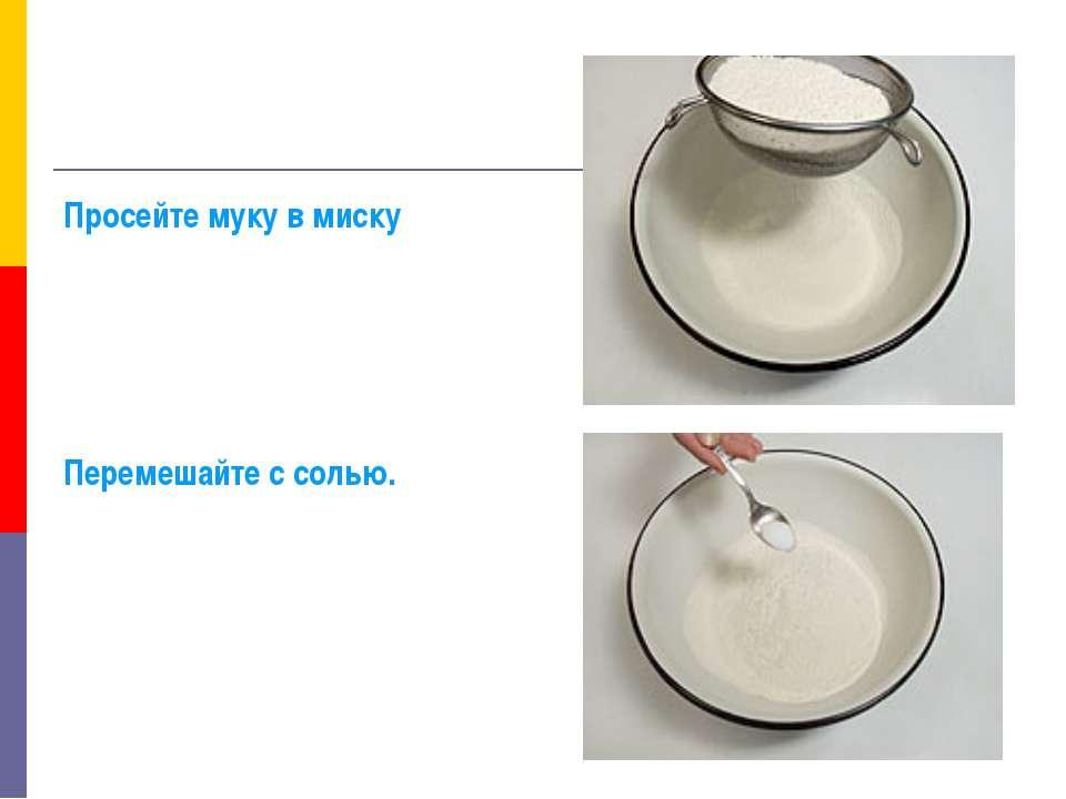 Просейте муку в миску Перемешайте с солью.
