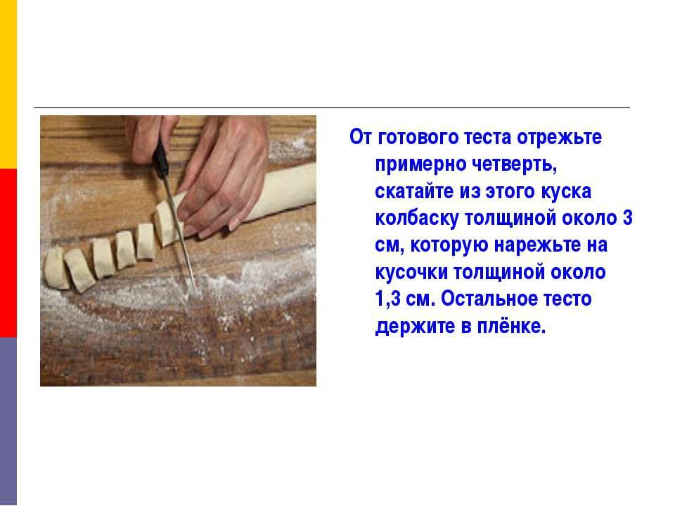 От готового теста отрежьте примерно четверть, скатайте из этого куска колбаск...