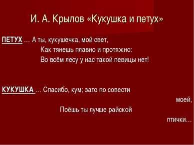 И. А. Крылов «Кукушка и петух» ПЕТУХ … А ты, кукушечка, мой свет, Как тянешь ...