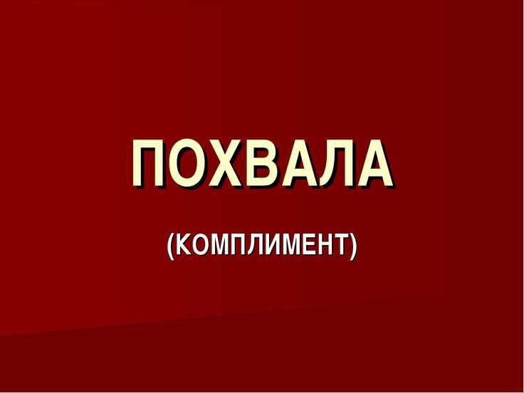 ПОХВАЛА (КОМПЛИМЕНТ)