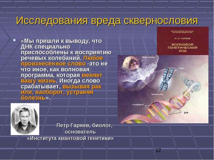 Исследования вреда сквернословия «Мы пришли к выводу, что ДНК специально прис...