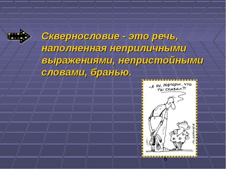 Сквернословие - это речь, наполненная неприличными выражениями, непристойными...