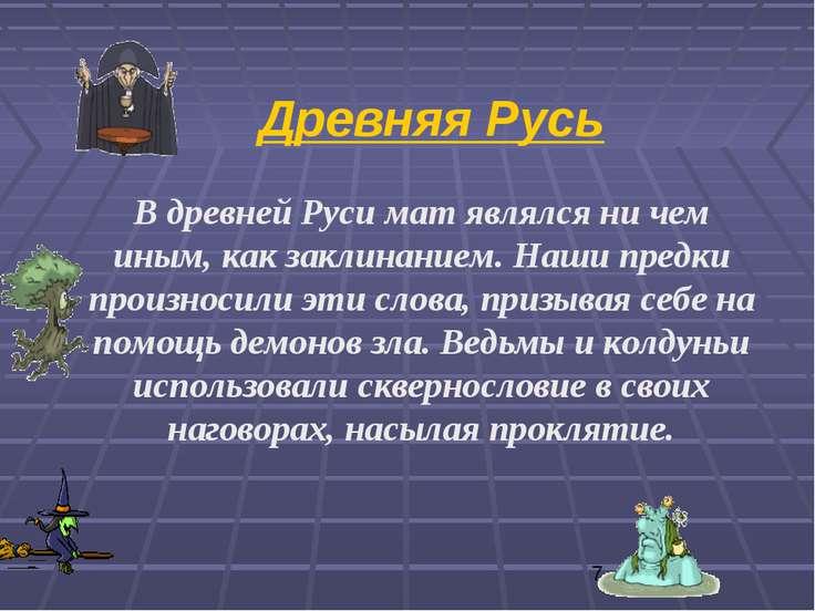 Древняя Русь В древней Руси мат являлся ни чем иным, как заклинанием. Наши пр...