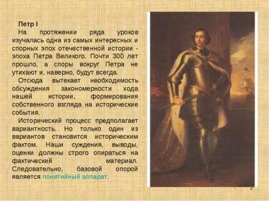 * Петр I На протяжении ряда уроков изучалась одна из самых интересных и спорн...