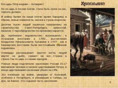 * Кто царь Пётр ведомо – Антихрист. Но он царь и послан Богом, стало быть гре...