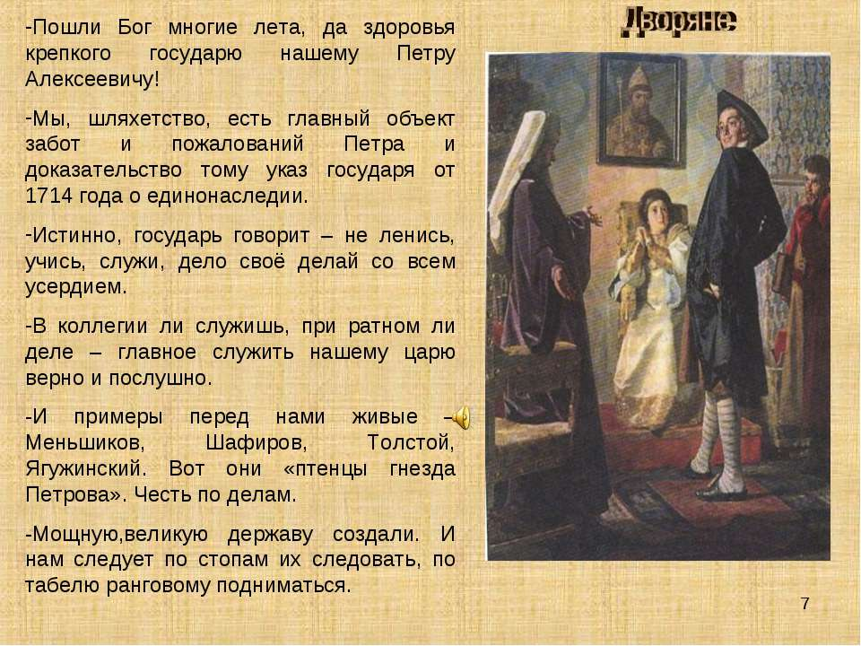 * Пошли Бог многие лета, да здоровья крепкого государю нашему Петру Алексееви...