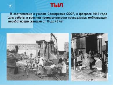 ТЫЛ В соответствии с указом Совнаркома СССР, в феврале 1942 года для работы в...
