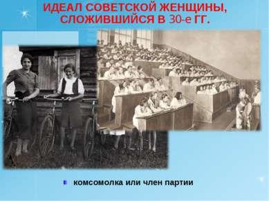 ИДЕАЛ СОВЕТСКОЙ ЖЕНЩИНЫ, СЛОЖИВШИЙСЯ В 30-е ГГ. комсомолка или член партии