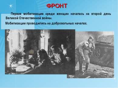 ФРОНТ Первая мобилизация среди женщин началась на второй день Великой Отечест...