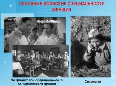 ОСНОВНЫЕ ВОИНСКИЕ СПЕЦИАЛЬНОСТИ ЖЕНЩИН Связистки Медработники Во фронтовой оп...