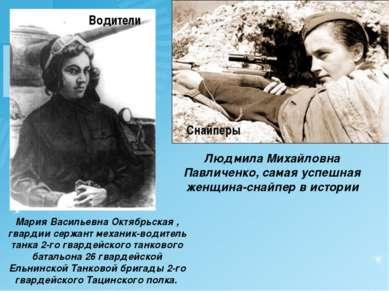 Снайперы Людмила Михайловна Павличенко, самая успешная женщина-снайпер в исто...