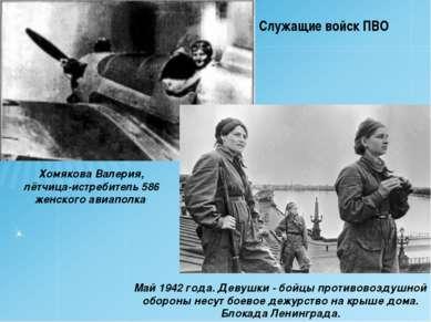 Служащие войск ПВО Хомякова Валерия, лётчица-истребитель 586 женского авиапол...