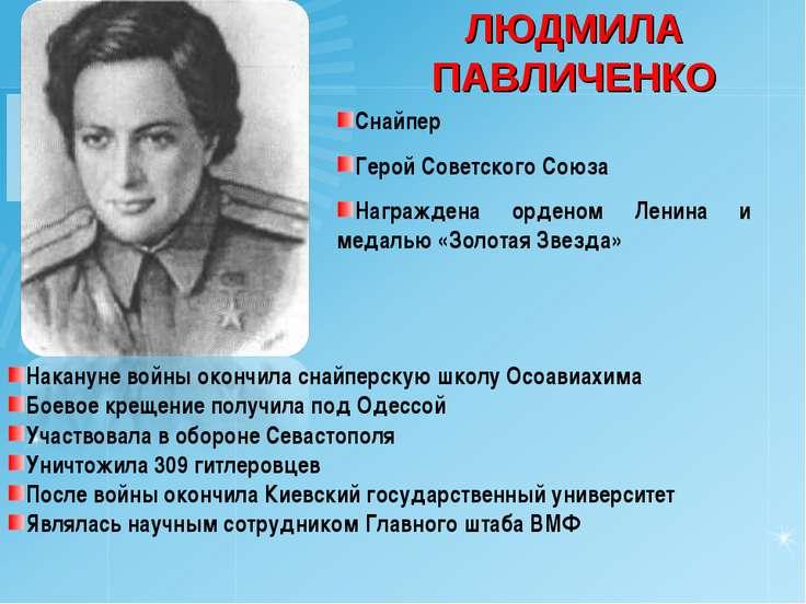 ЛЮДМИЛА ПАВЛИЧЕНКО Накануне войны окончила снайперскую школу Осоавиахима Боев...