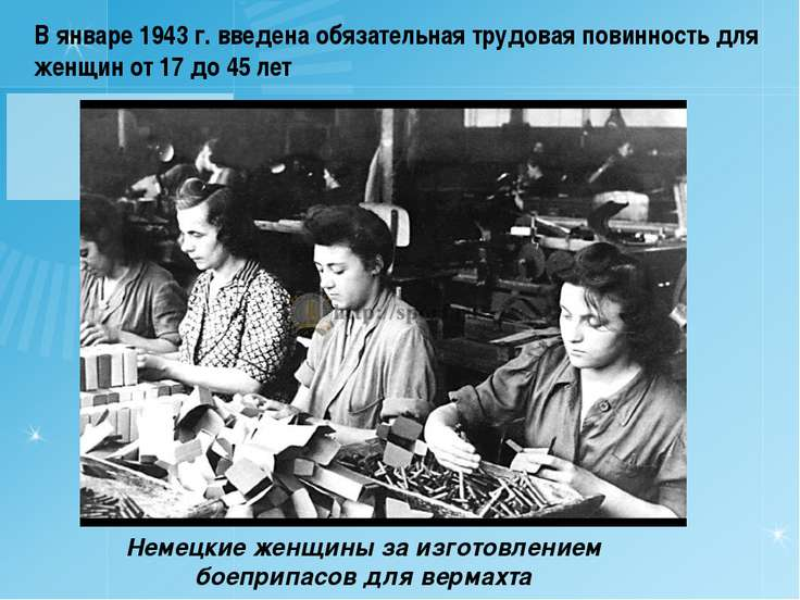 В январе 1943 г. введена обязательная трудовая повинность для женщин от 17 до...