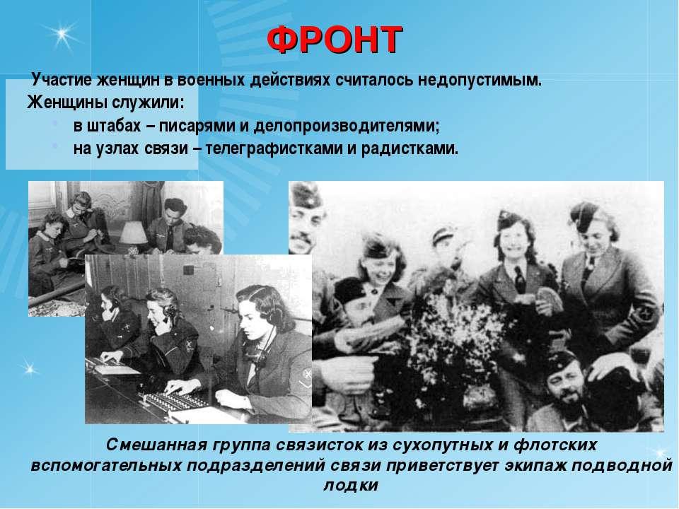 ФРОНТ Участие женщин в военных действиях считалось недопустимым. Женщины служ...