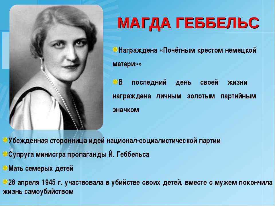 МАГДА ГЕББЕЛЬС Награждена «Почётным крестом немецкой матери»» В последний ден...