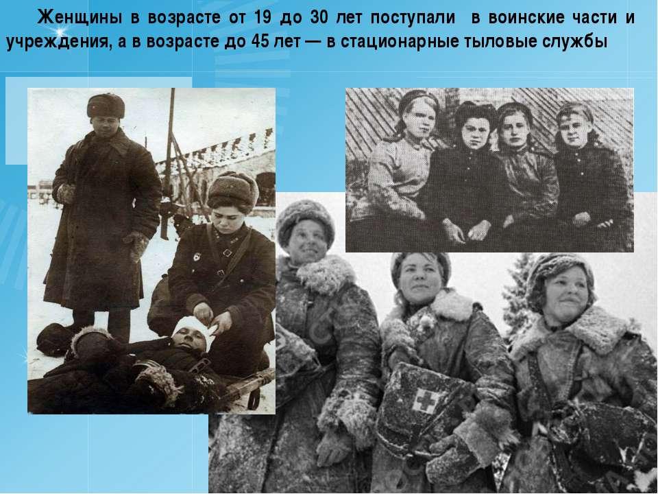 Женщины в возрасте от 19 до 30 лет поступали в воинские части и учреждения, а...