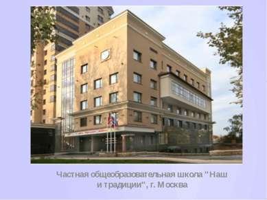 """Частнаяобщеобразовательнаяшкола""""Наши традиции"""", г. Москва"""