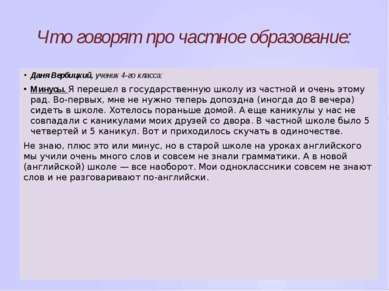 Что говорят про частное образование: Даня Вербицкий, ученик 4-го класса: Мину...