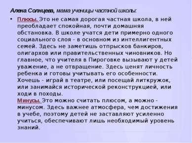 Алена Солнцева, мама ученицы частной школы: Плюсы. Это не самая дорогая частн...