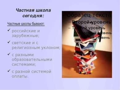 Частная школа сегодня: Частные школы бывают: российские и зарубежные; светски...