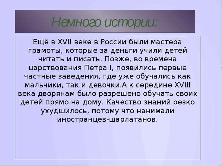 Немного истории: Ещё в XVII веке в России были мастера грамоты, которые за де...