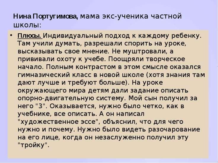 Нина Португимова, мама экс-ученика частной школы: Плюсы. Индивидуальный подхо...