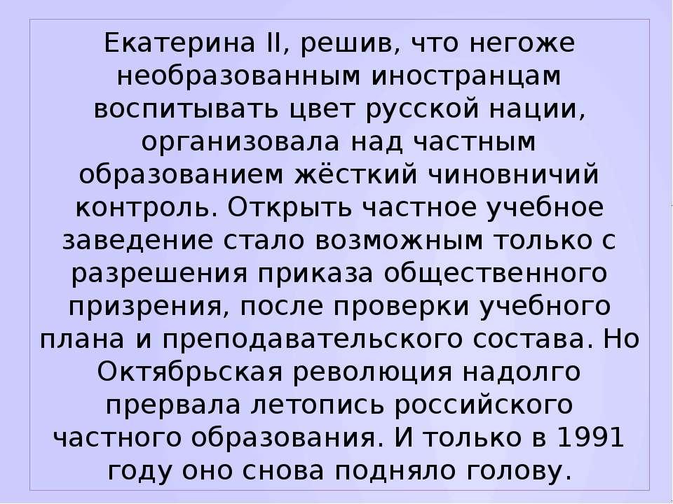 Екатерина II, решив, что негоже необразованным иностранцам воспитывать цвет р...