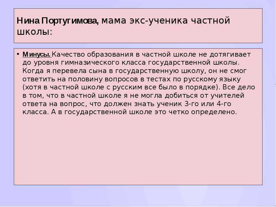 Нина Португимова, мама экс-ученика частной школы: Минусы. Качество образовани...