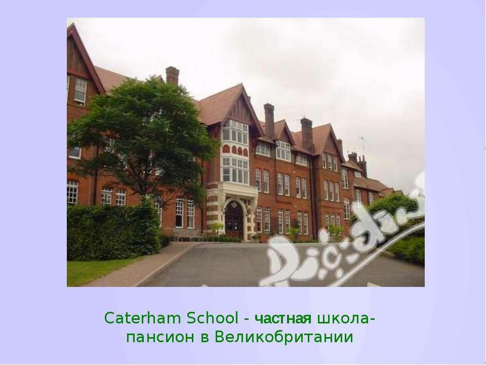 Caterham School -частнаяшкола-пансион в Великобритании