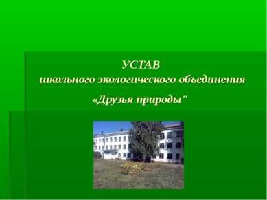 """УСТАВ школьного экологического объединения «Друзья природы"""""""