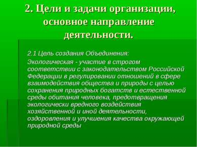 2. Цели и задачи организации, основное направление деятельности.  2.1 Цель...