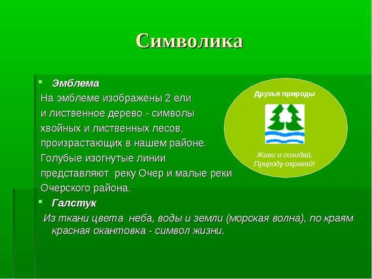 Символика Эмблема На эмблеме изображены 2 ели и лиственное дерево - символы х...