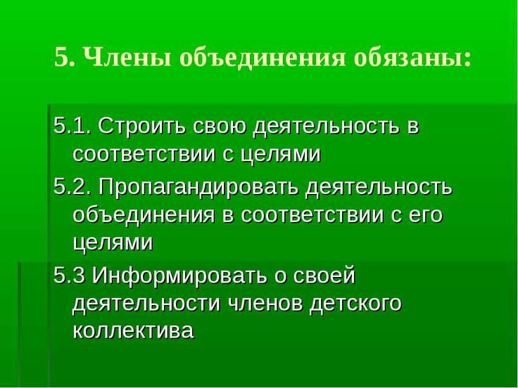 5. Члены объединения обязаны: 5.1. Строить свою деятельность в соответствии с...