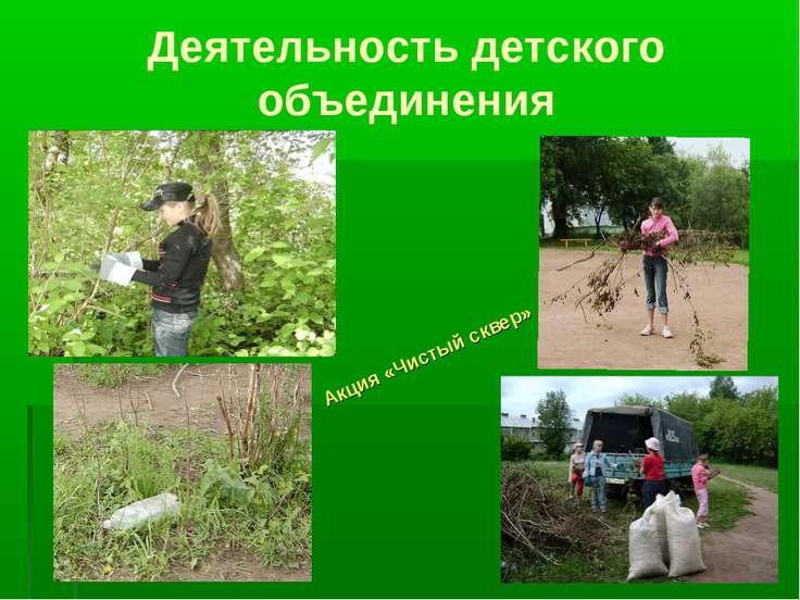 Деятельность детского объединения Акция «Чистый сквер»