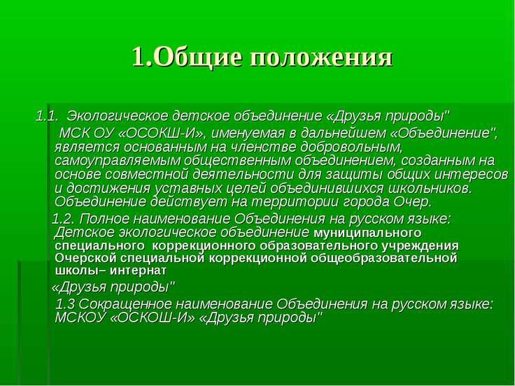 """1.Общие положения 1.1. Экологическое детское объединение «Друзья природы""""..."""