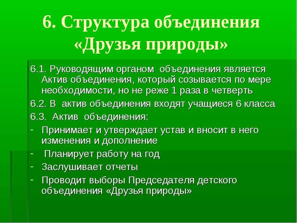 6. Структура объединения «Друзья природы» 6.1. Руководящим органом объединени...