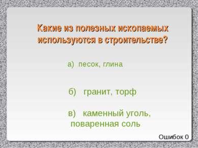 Какие из полезных ископаемых используются в строительстве? а) песок, глина б)...