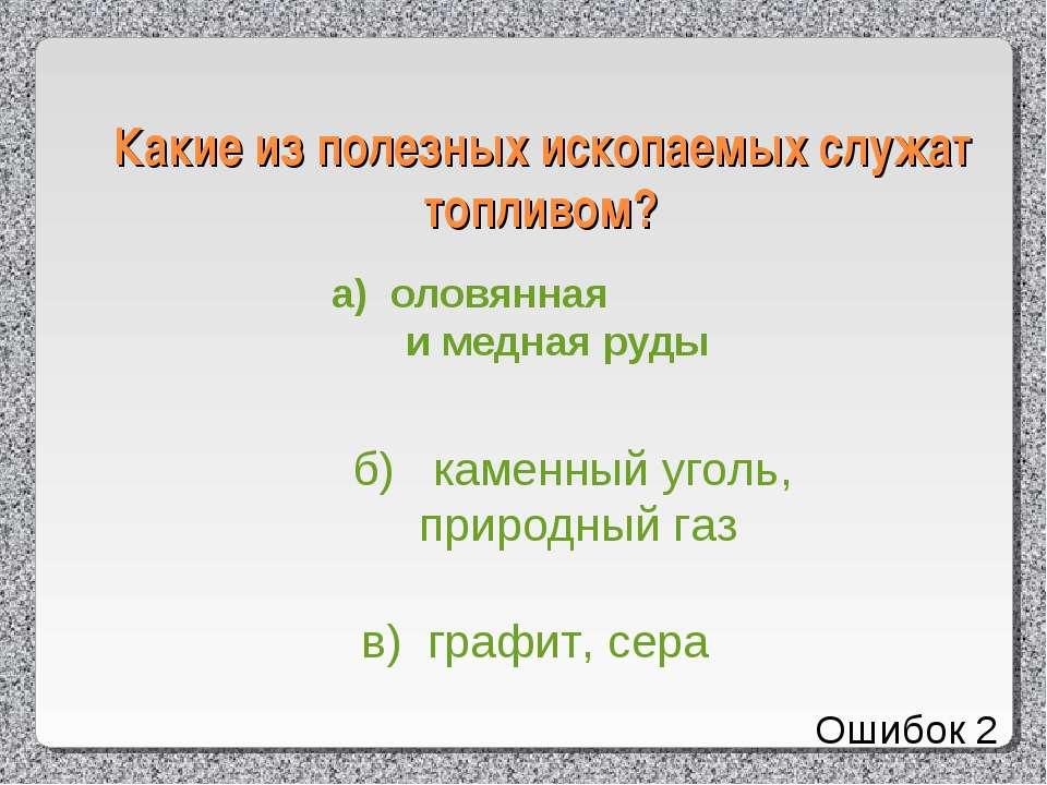 Какие из полезных ископаемых служат топливом? а) оловянная и медная руды б) к...