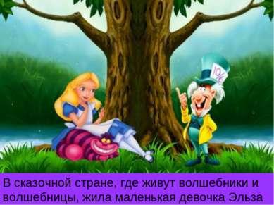 В сказочной стране, где живут волшебники и волшебницы, жила маленькая девочка...