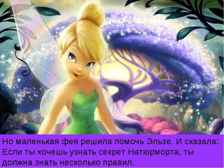 Но маленькая фея решила помочь Эльзе. И сказала: Если ты хочешь узнать секрет...