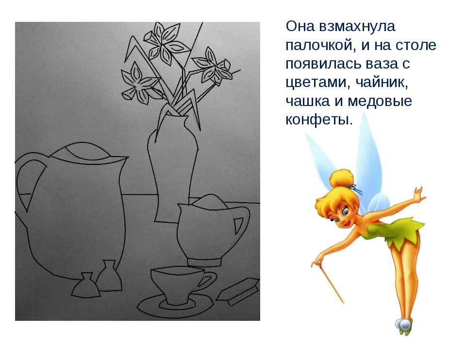 Она взмахнула палочкой, и на столе появилась ваза с цветами, чайник, чашка и ...