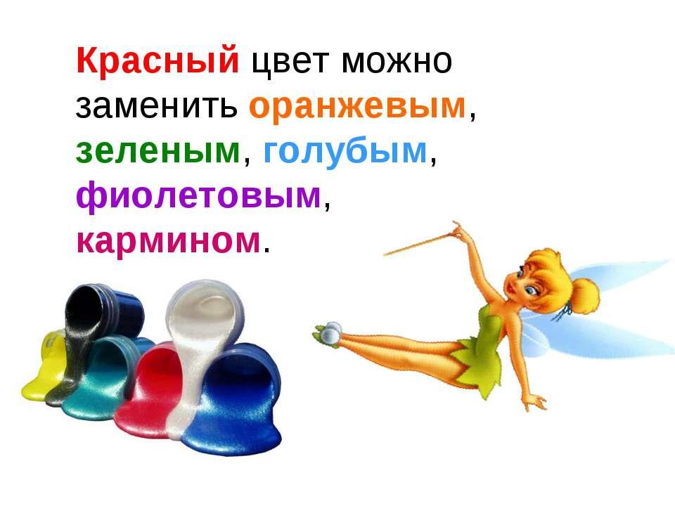 Красный цвет можно заменить оранжевым, зеленым, голубым, фиолетовым, кармином.