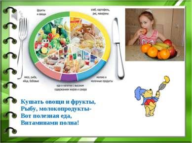 Кушать овощи и фрукты, Рыбу, молокопродукты- Вот полезная еда, Витаминами полна!