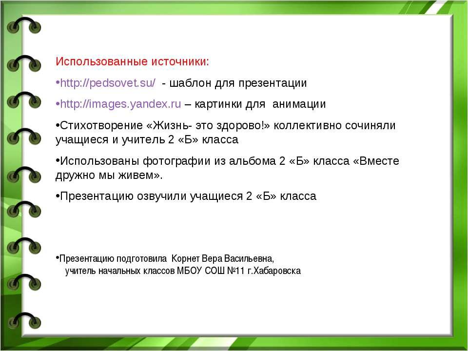 Презентацию подготовила Корнет Вера Васильевна, учитель начальных классов МБО...