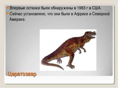 Цератозавр Впервые останки были обнаружены в 1983 г в США. Сейчас установлено...