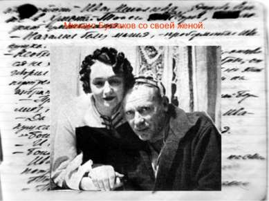 Михаил Булгаков со своей женой.