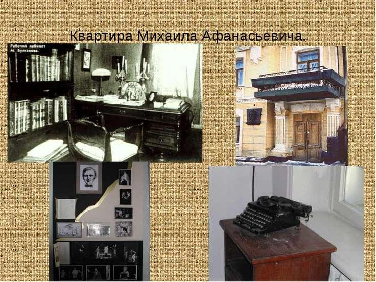 Квартира Михаила Афанасьевича.